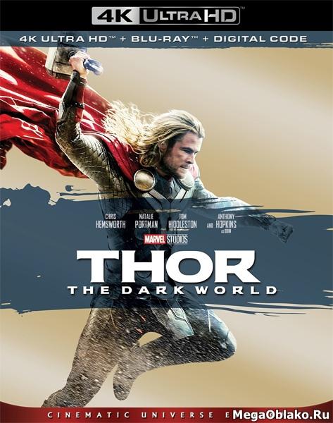 Тор 2: Царство тьмы/ Thor: The Dark World (2013)   UltraHD 4K 2160p