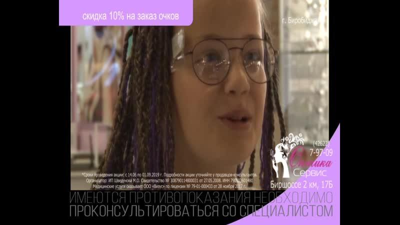 Оптика сервис подростки (14.06 - 01.09)