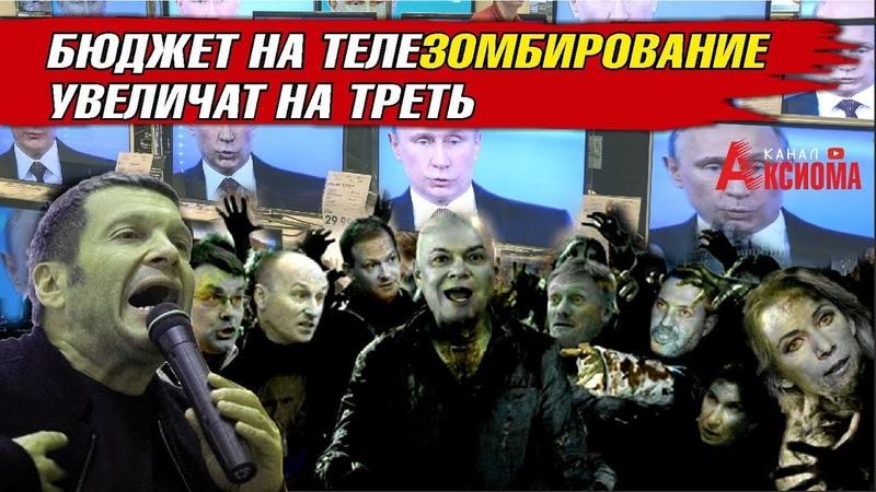 Бюджет на теле зомбирование россиян увеличат на треть Новости