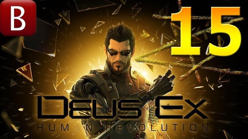 Deus Ex Human Revolution Director's Cut ➤ Прохождение 15 М4 Долгий путь домой