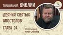 Деяния святых апостолов. Глава 24. Протоиерей Олег Стеняев. Библия
