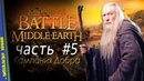 Прохождение The Lord of the Rings: The Battle for Middle-earth | 5