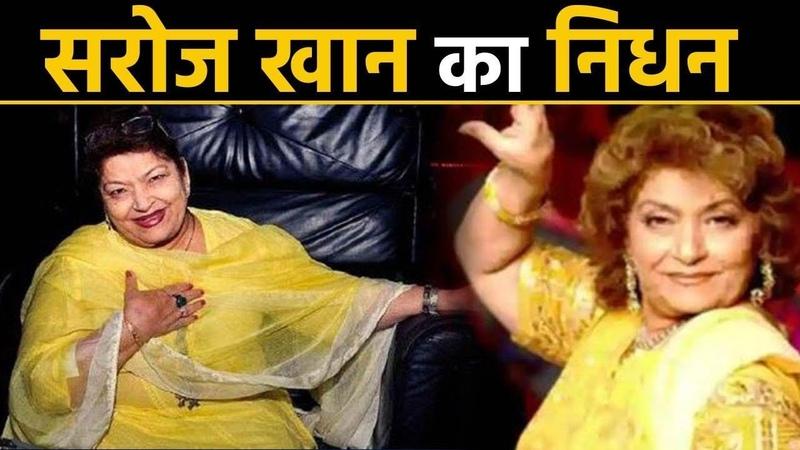 Saroj Khan का हुआ निधन, 71 साल की उम्र में Mumbai में ली आखिरी 2360
