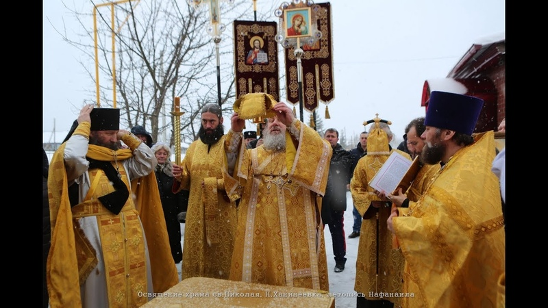 Освящение храма св Николая Н Ханинеевка Слово епископа Филарета летопись Нафанаила