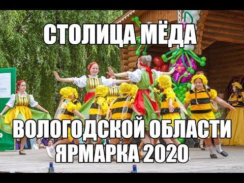 Столица мёда Вологодской области Тарнога 2020