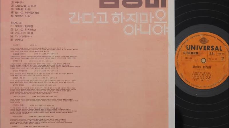 김정미 - 간다고 하지마오, 아니야 (1972) 2면 신중현 작사작곡/ Kim Jung Mi (1972) Side B, Shin Joong Hyun