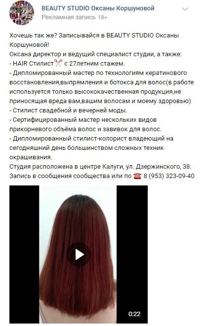 Кейс на прекрасную группу «BEAUTY STUDIO Оксаны Коршуновой», изображение №8
