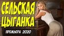 Премьера только что вышла!! - СЕЛЬСКАЯ ЦЫГАНКА Русские мелодрамы новинки HD 1080P