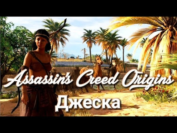 Assassin's Creed Origins Джеска