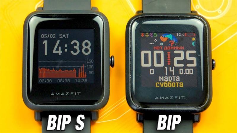 Какие часы Xiaomi купить Amazfit Bip S Или Amazfit Bip Первые Стоит Ли Менять