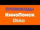 Смотреть новинки кино и сериалы бесплатно промокоды Okko и Кинопоиск
