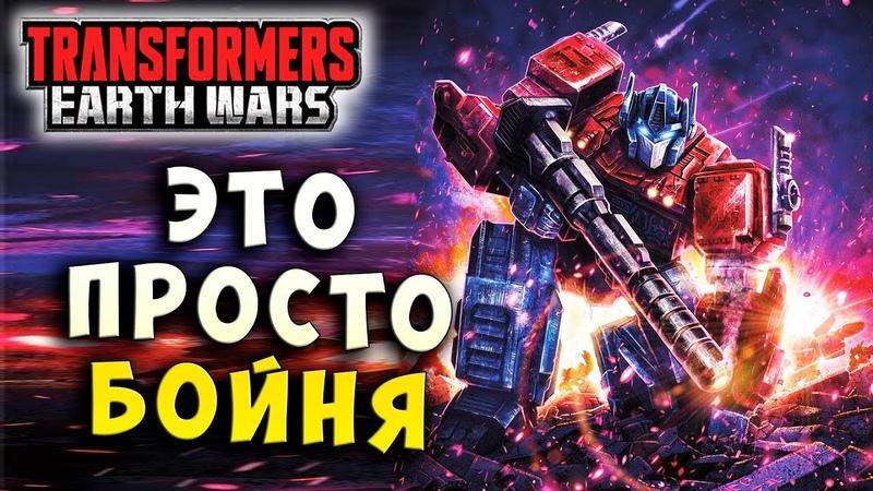 РЕЗНЯ НА КИБЕРТРОНЕ Трансформеры Войны на Земле Transformers Earth Wars 181