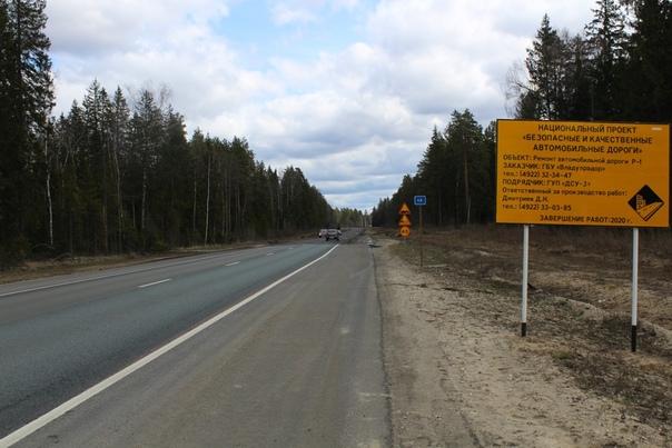 На трассе Владимир-Муром Арзамас в нашем районе в 2020 году будет...