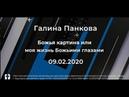 2 Галина Панкова Божья картина или жизнь Божьими глазами 09 02 2020