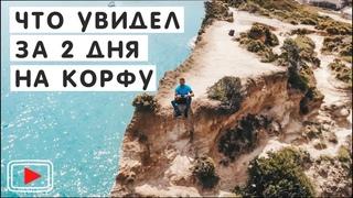 Остров Корфу за 2 дня на авто и на лодке. Советы и эмоции. Corfu.🚤