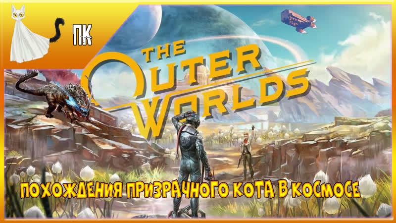 The Outer Worlds Похождения Призрачного Кота в космосе! 14 Византия жемчужина Алкиона