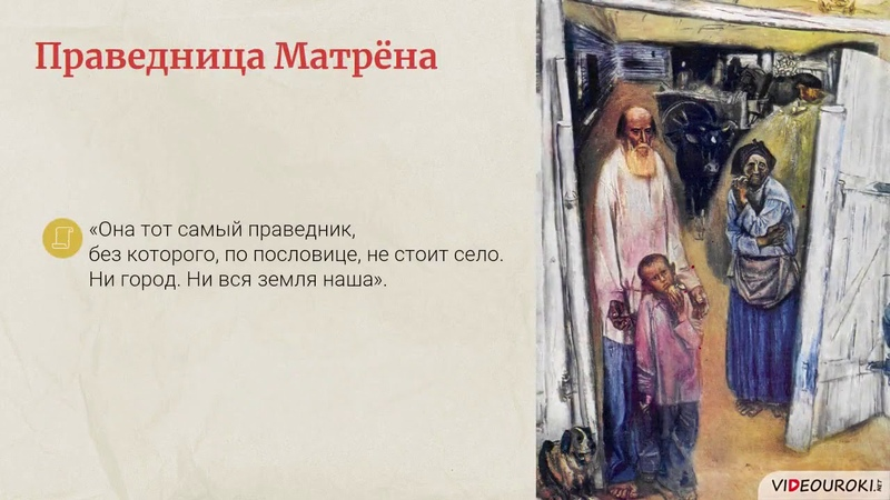 64 Образ праведницы в рассказе Матрёнин двор