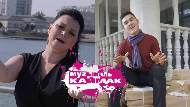Музыкаль Каймак 01 11 2019