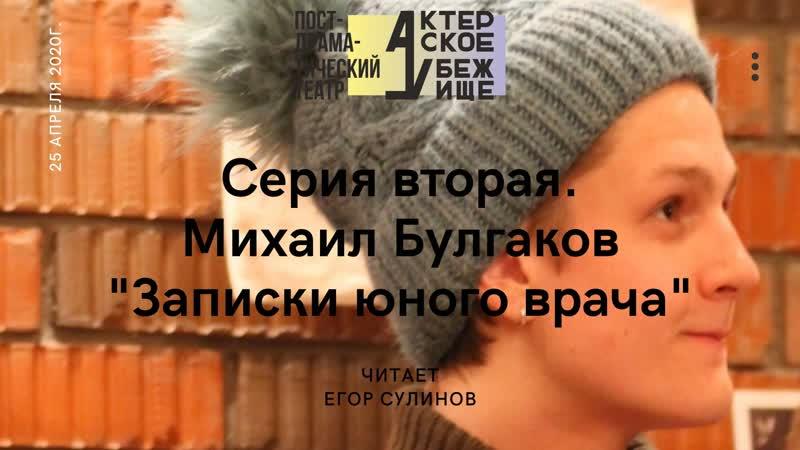 Серия вторая Михаил Булгаков Записки юного врача