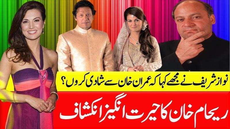 Nawaz Sharif Ne Mujhe Kaha Keh Imran Khan Se Shadi Karon? Reham Khan Ka Inkshaf
