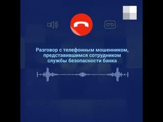 Разговор телефонного мошенника с клиентом.