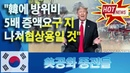▶️📣美공화 중진들 韓에 방위비 5배 증액요구 지나쳐…협상용일 것