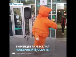 В тюмени 17-летний подросток стал звездой, станцевав в костюме лисы