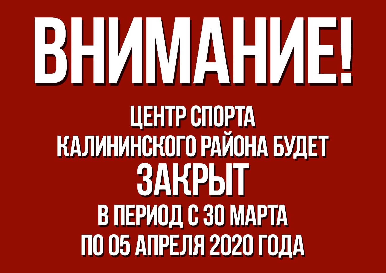 Внимание! Центр спорта Калининского района будет закрыт в период с 30 марта по 05 апреля 2020 года