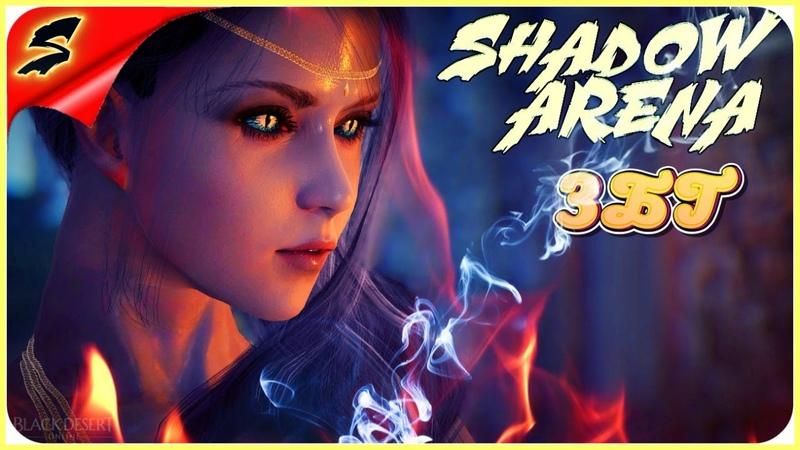 Shadow Arena ► БЕТА ТЕСТ 💎КОРОЛЕВСКОЙ БИТВЫ Black Desert ✪ 2K