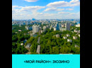 Мой район Зюзино Москва 24