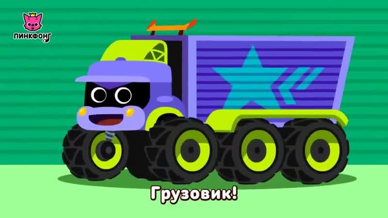 Динотопия Супергиганты Стройки и 10 песни Сильные грузовики