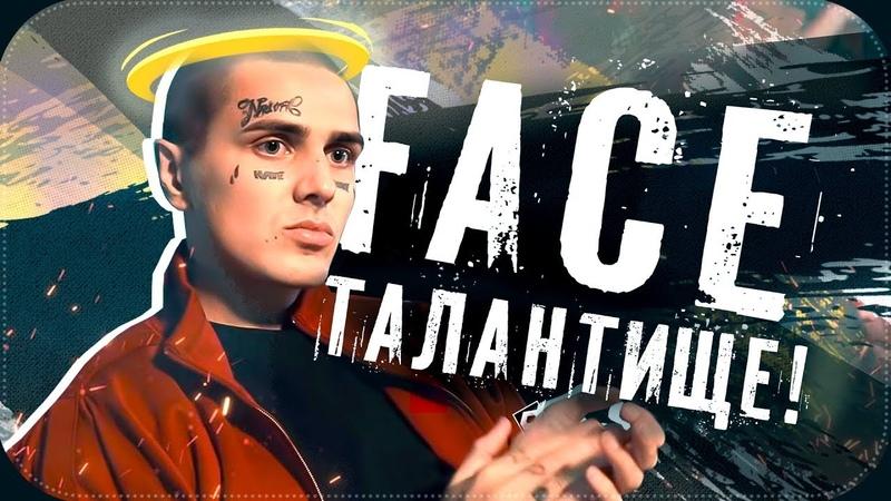 FACE — ТАЛАНТИЩЕ | ПОЧЕМУ ОКСИМИРОН ХВАЛИТ ФЕЙСА
