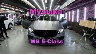 Качественный звук Mercedes-Benz E-Класс C238. Качественно, громко и без переделок салона.