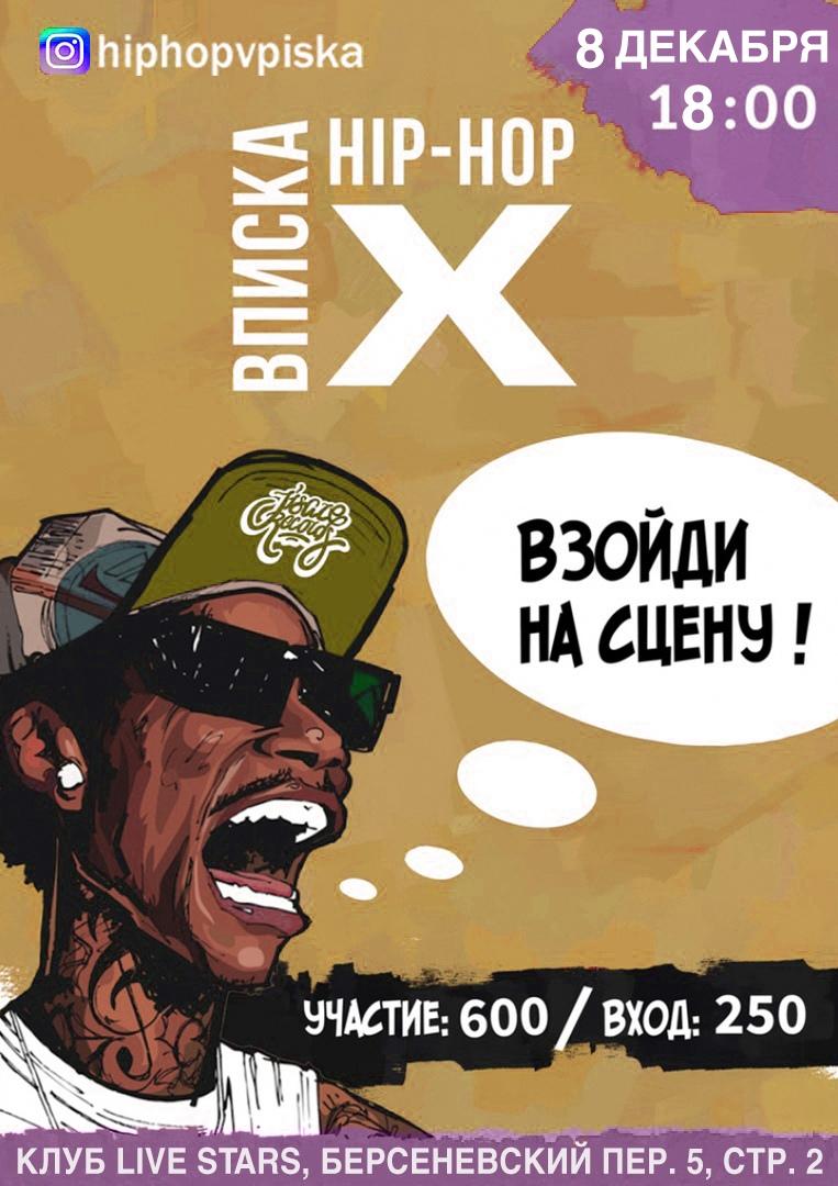 Афиша Москва HIP-HOP ВПИСКА «X» / 8 ДЕКАБРЯ LIVE STARS