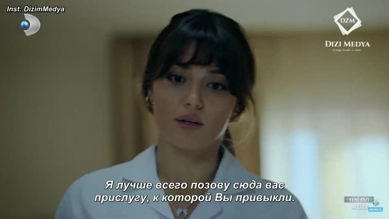 аз 1 - Азизе и Картал (рус.суб)