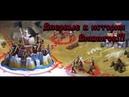 Впервые в истории Викингов! Успешный деф Йотунов-ратников!   Vikings: war of clans