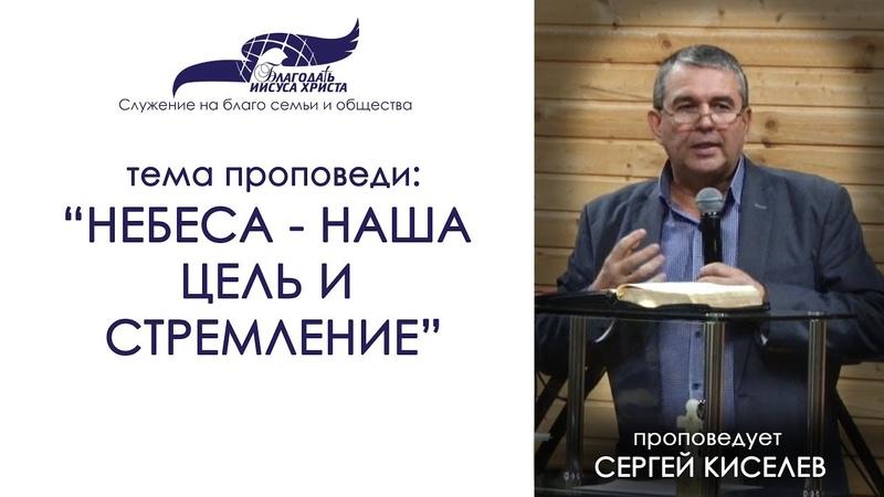 Небеса наша цель и стремление. Сергей Киселев 01 12 19