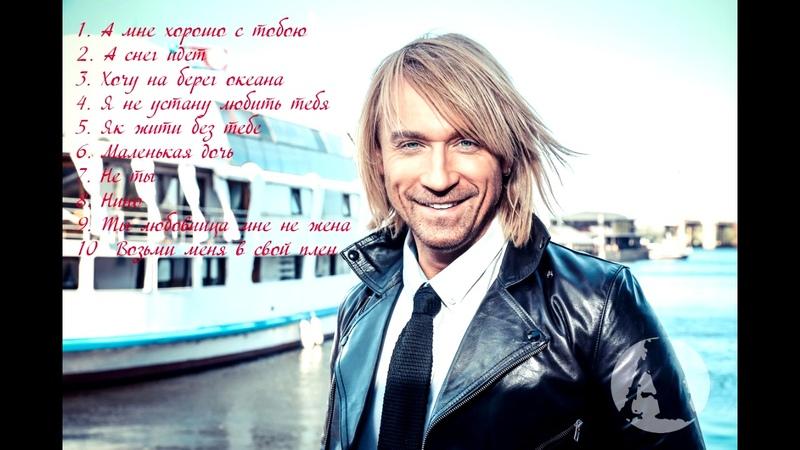 Топ 10 песен Олега Виника