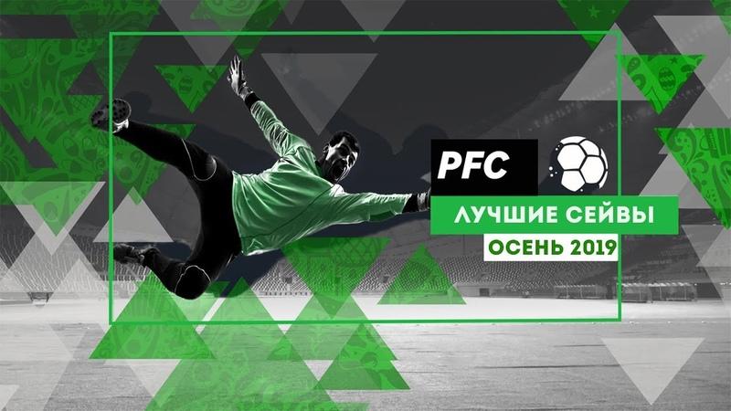 Лучшие сейвы Регулярного Чемпионата PFC   Осень 2019