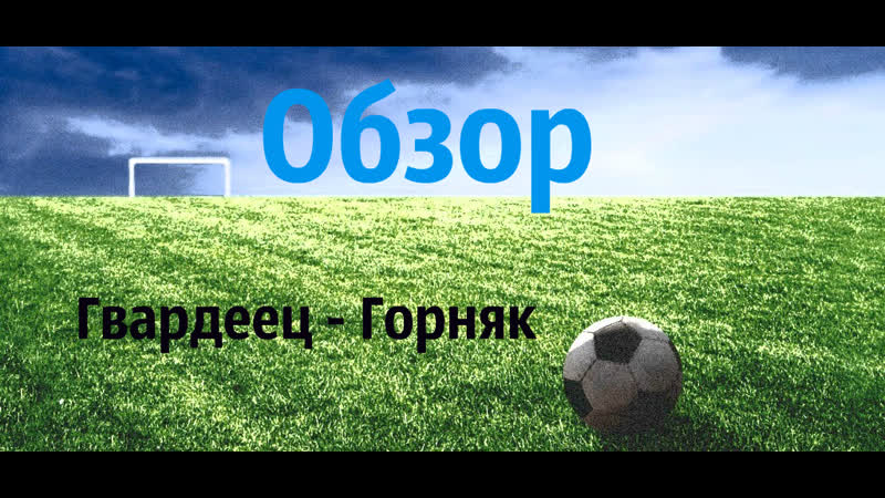 Обзор матча Гвардеец - Горняк