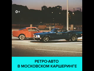 Ретро-автомобили в московском каршеринге  Москва 24