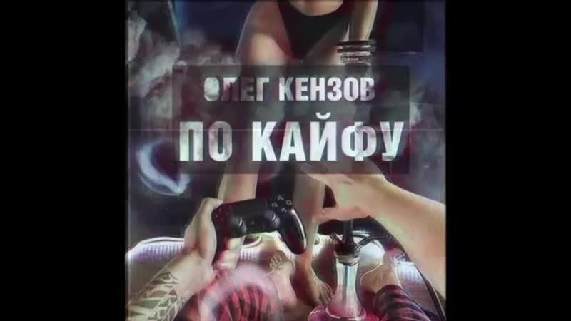 Олег Кензов По кайфу mp4