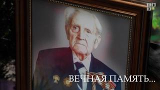 ТВЭл - На сотом году жизни скончался ветеран Великой Отечественной война Михаил Григорьевич Яжин.