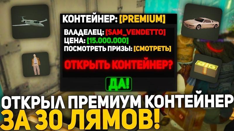 Купил ТОП Контейнер за 30КК Виртов на ARIZONA RP GTA SAMP