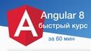 Angular 8 - Быстрый курс за 60 минут