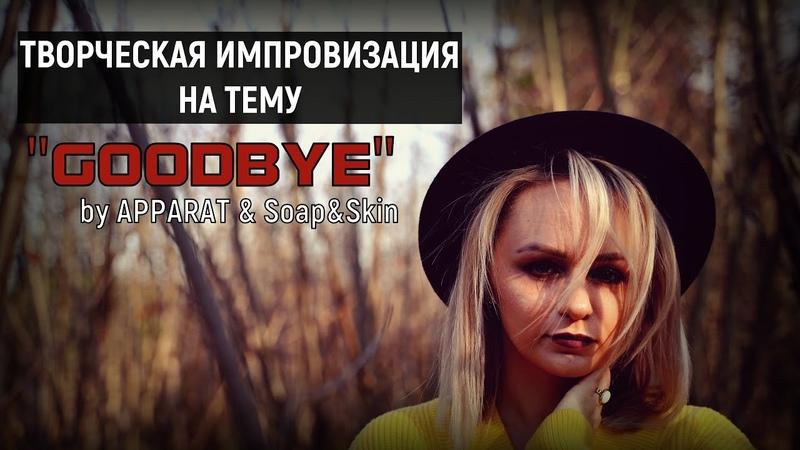Goodbye BY Apparat Soap Skin NETFLIX VIDEO TEST SONY APLHA 7 смотреть онлайн без регистрации
