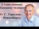 3 этапа помощи близкому человеку О Г Торсунов Новосибирск