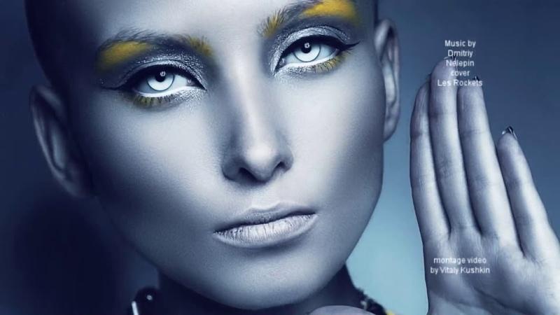 "Dmitriy Nelepin and Inesa ShRockets LBM Project ""Universe One"" 2019 - Album traileraurouskaya. Atomic Les Rockets cover tribute."