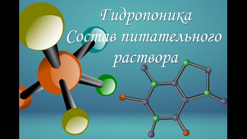 Соства питательного раствора в гидропонике