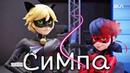 Леди баг и Супер кот Клип Симпа , девочка-война , до встречи на танцполе